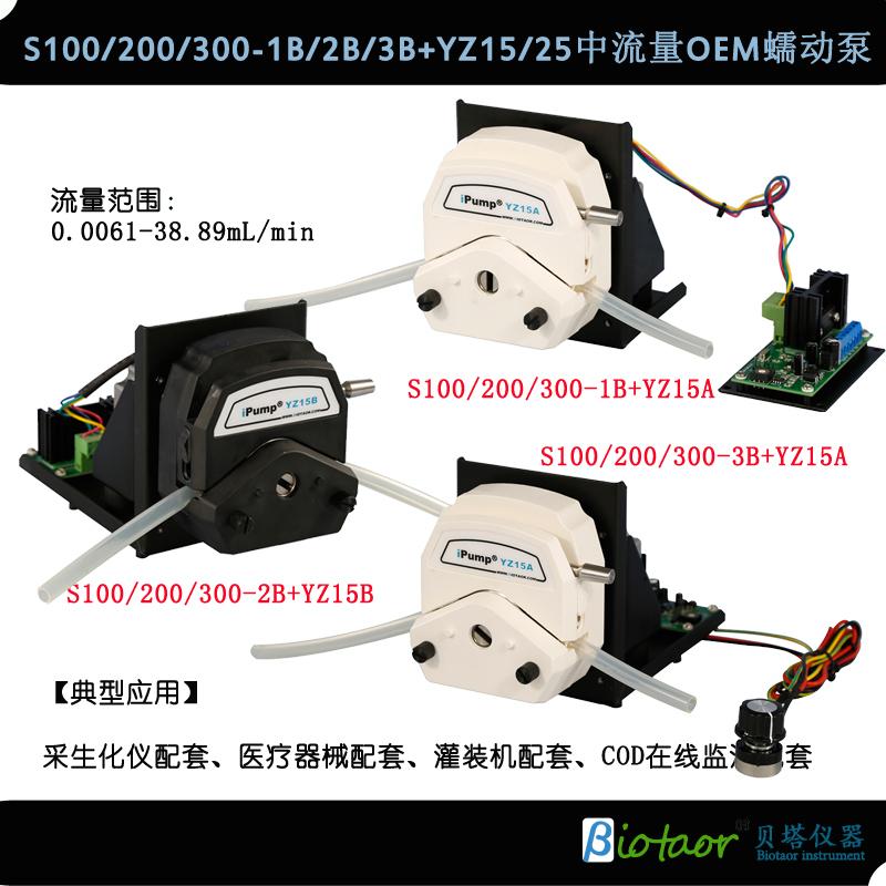 S100/300/600-1B/2B/3B+YZ15/25中流量OEM蠕动泵