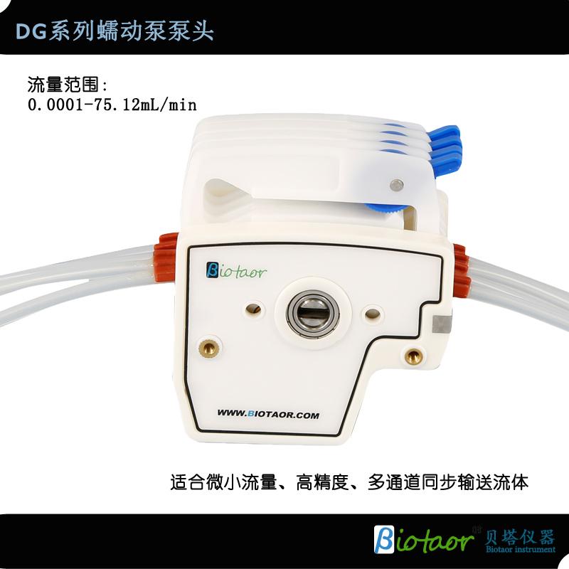 DG系列DG-1(2,4,6,8,12)A/B蠕动泵泵头