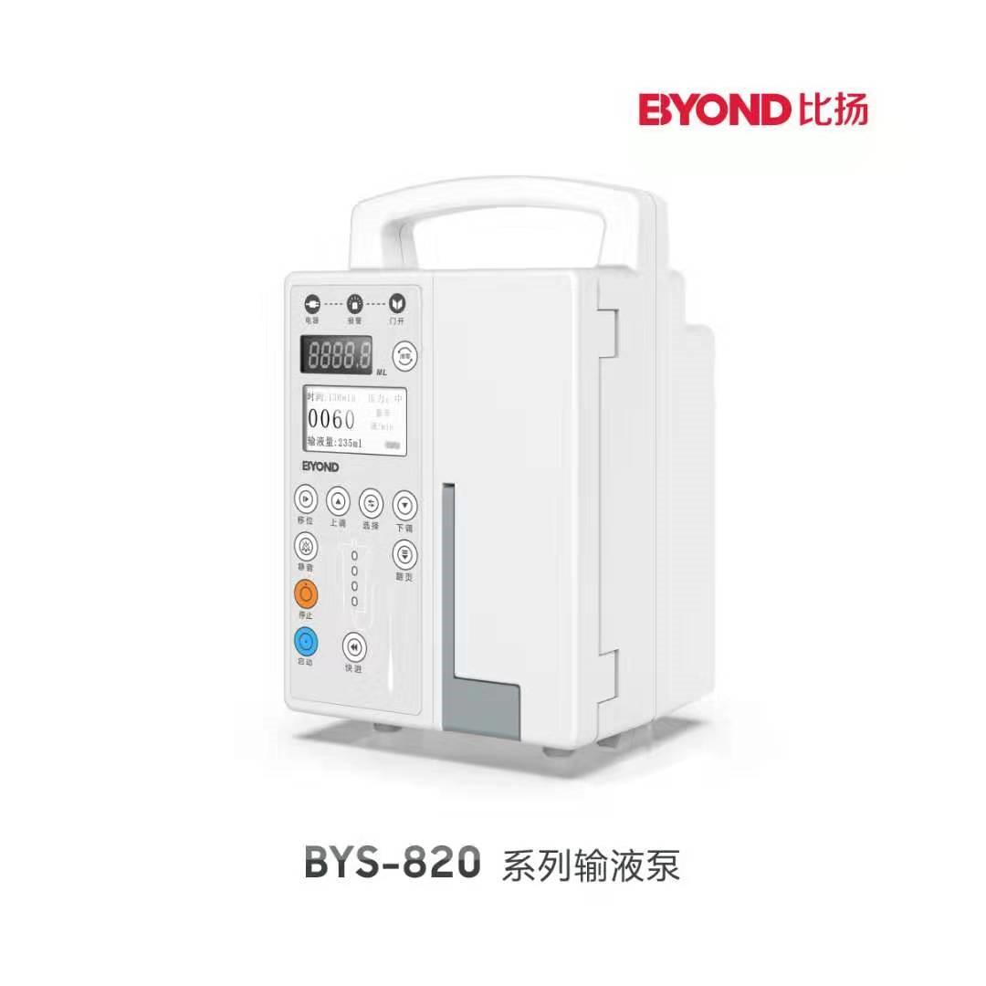 BYS-820D 输液泵