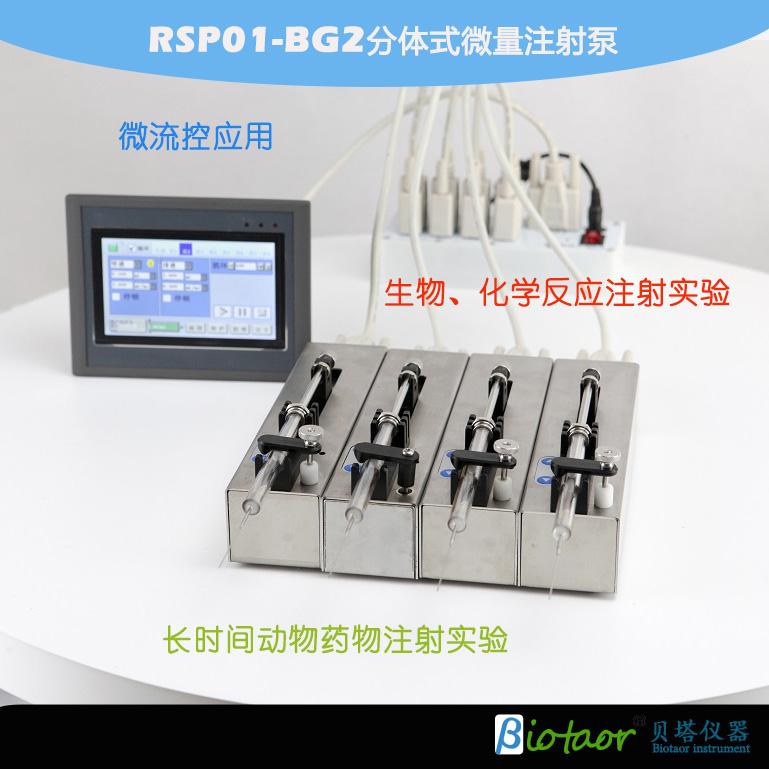 RSP04-BG2四通道分体式独立控制微量注射泵
