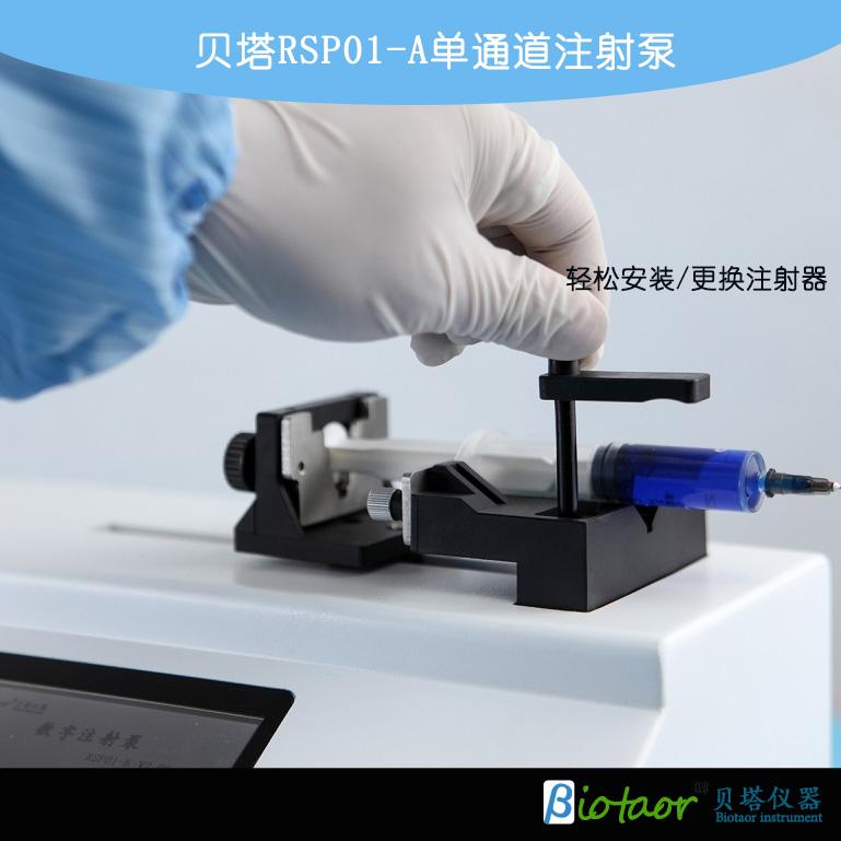 RSP01-A单通道单推模式注射泵