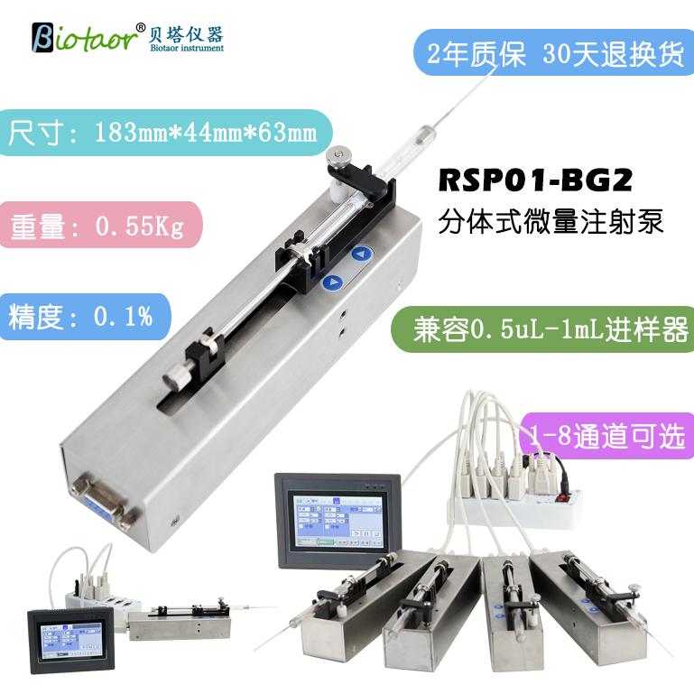 RSP01-BG2微型微量注射泵 多通道独立控制