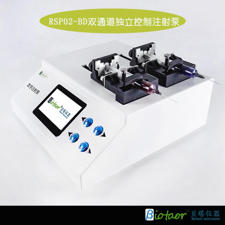 RSP02-BD双通道独立控制注射泵